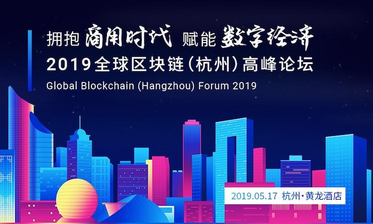 杭州为什么需要一个区块链周?