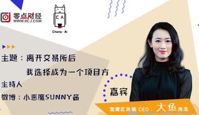 Sunny酱对话大鱼:宠爱区块链将打造一个可信的宠物生态