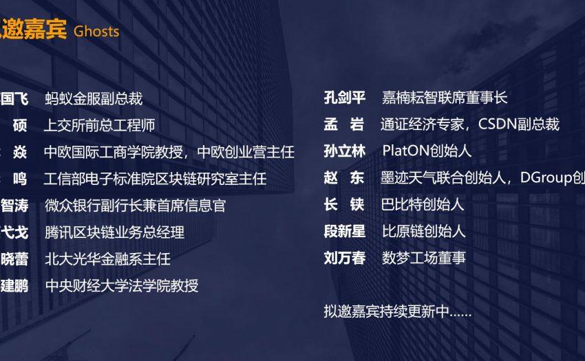 """杭州峰会早鸟票开抢!龙虾社交晚宴,邀你品尝区块链的""""杭州味道"""""""