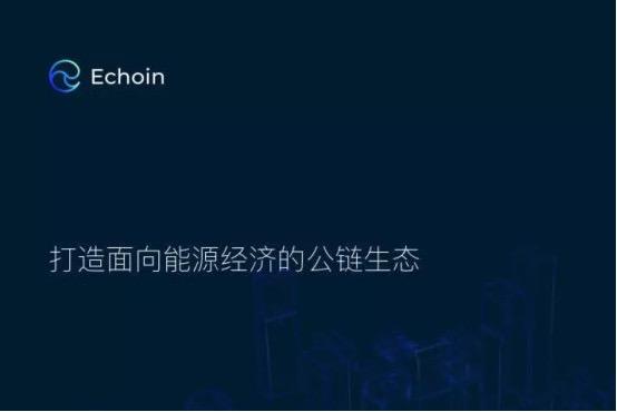Echoin区块链解决方案缘何能获国际能源署关注?