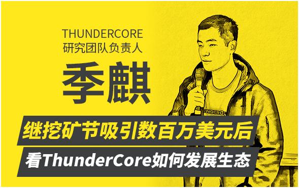 链云财经AMA第55期 —— 继挖矿节吸引数百万美元后,看ThunderCore如何发展生态