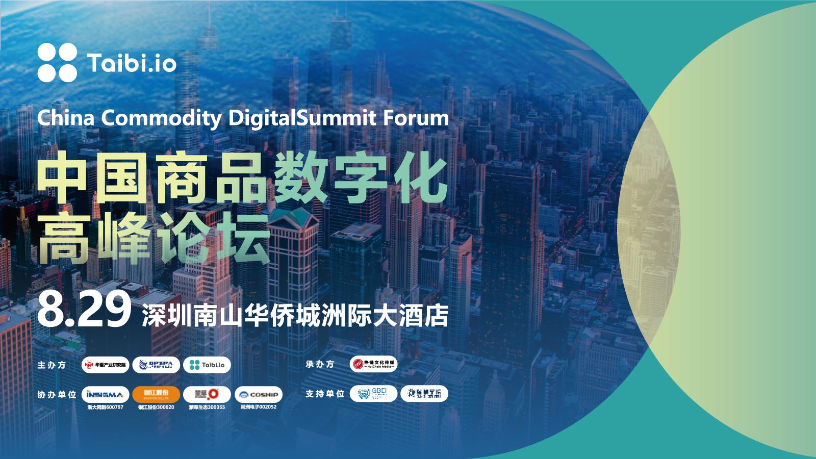 聚焦数字经济新趋势 中国商品数字化高峰论坛8月29日在深开幕