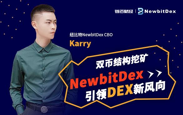 链云财经公开课第58期 |  双币结构挖矿  NewbitDEX引领DEX新风向