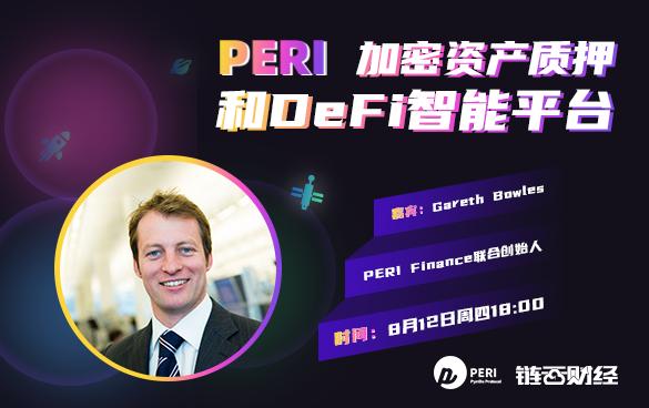 链云财经公开课第64期 | PERI 加密资产质押和DeFi智能平台